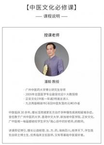 《潘毅·中医文化必修课》