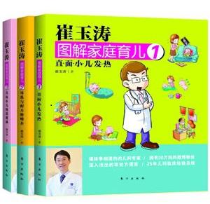 育儿:崔玉涛图解家庭育儿系列全十册