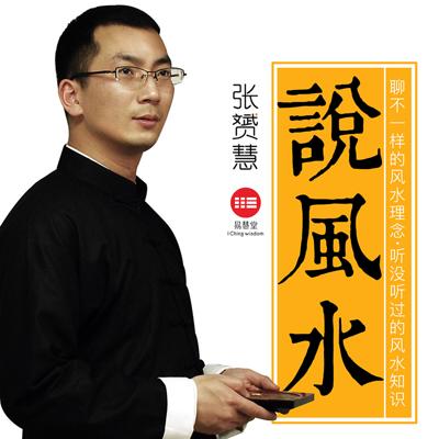 风水详解:张赟慧三元纳气风水视频详解