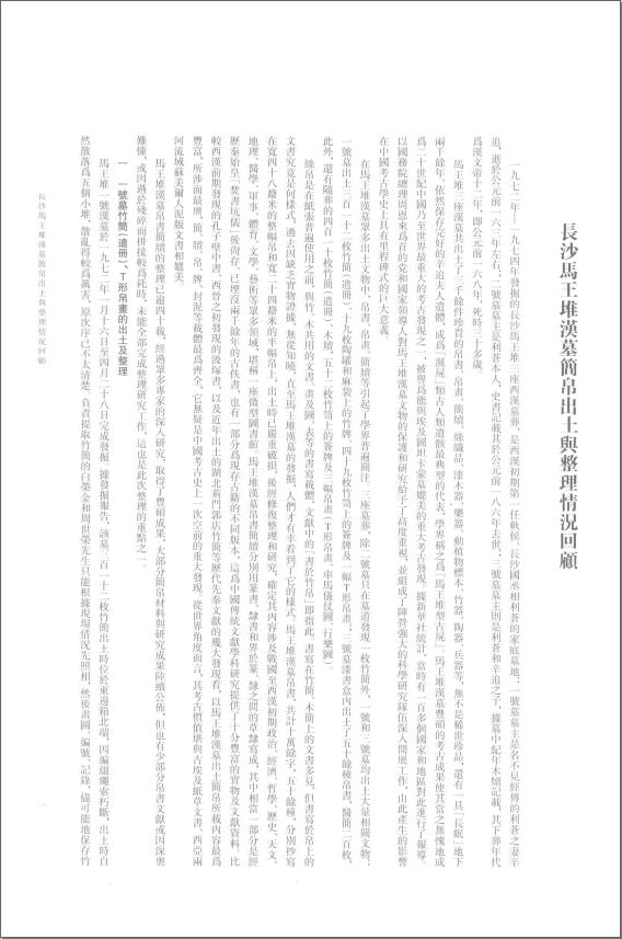长沙马王堆汉墓简帛集成(7册)高清电子版