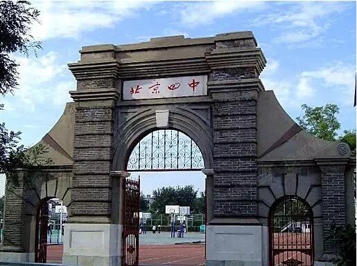 高中课堂:北京四中高中精品网课全套