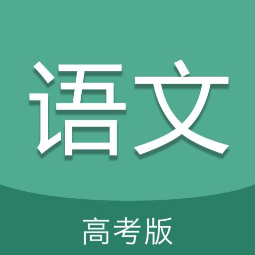 新东方高考语文冲刺班合集