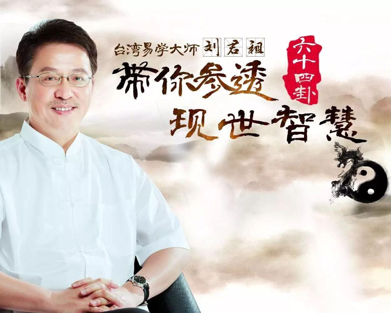 易经智慧:刘君祖讲周易64卦