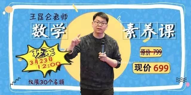 王昆仑数学素养课