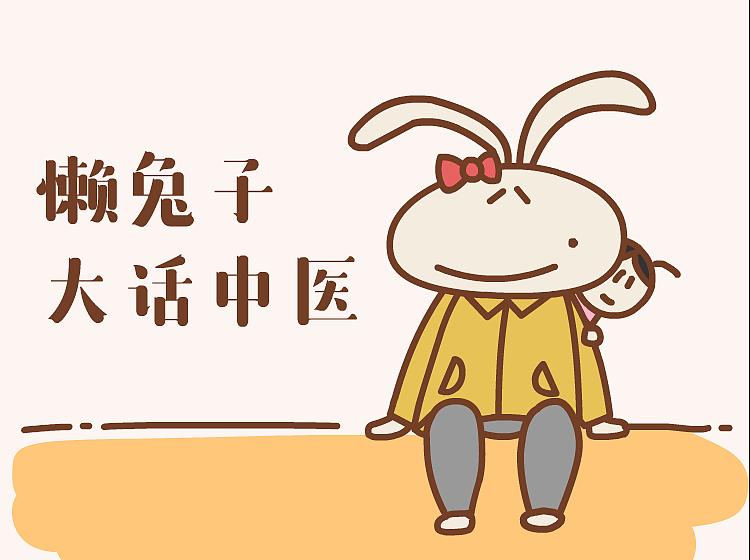 中医基础:《懒兔子中医基础课》