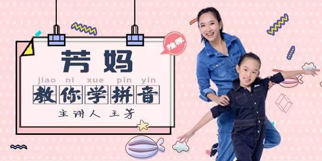 王芳拼音课:芳妈教你学拼音