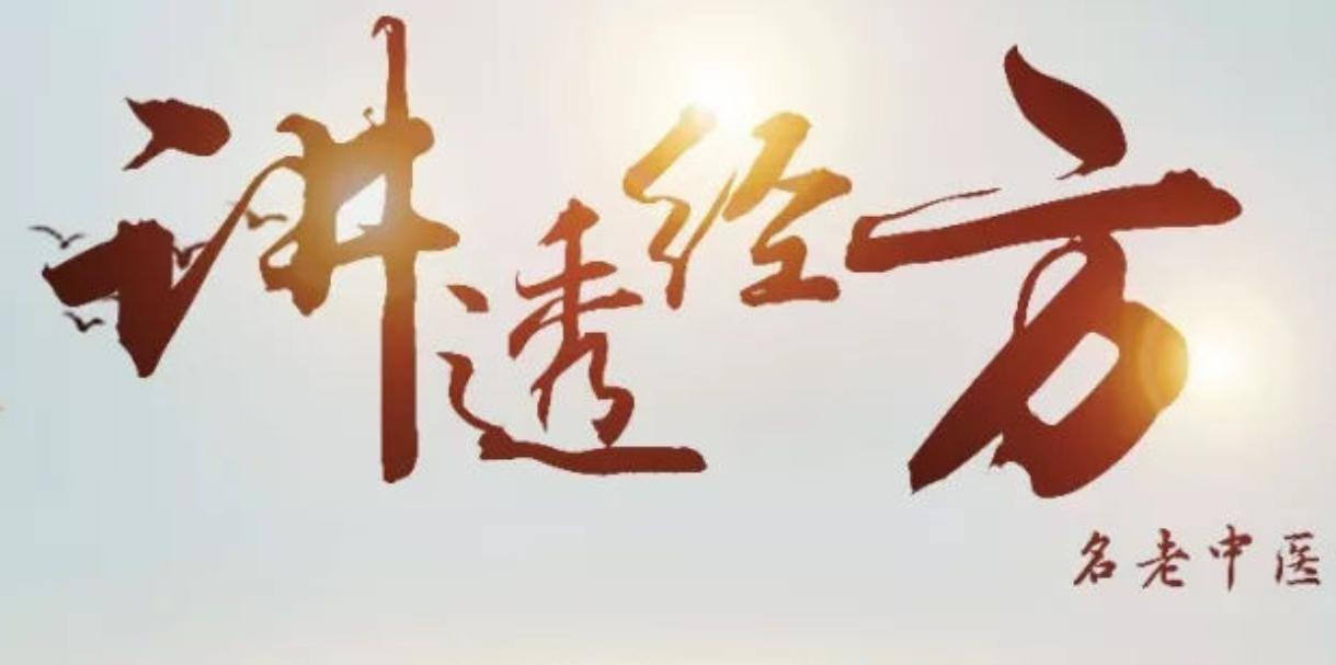 刘英锋-姚荷生中医疾病分类纲目讲座全集