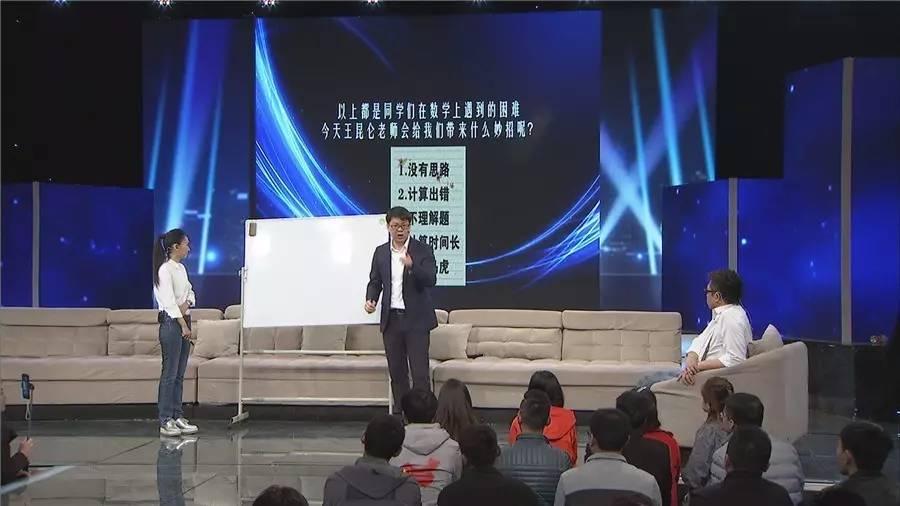 同步辅导:王昆仑小学五年级数学视频课