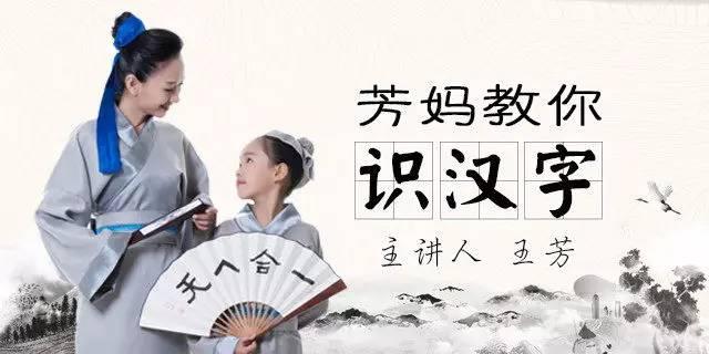 王芳识字课:芳妈教你识汉字