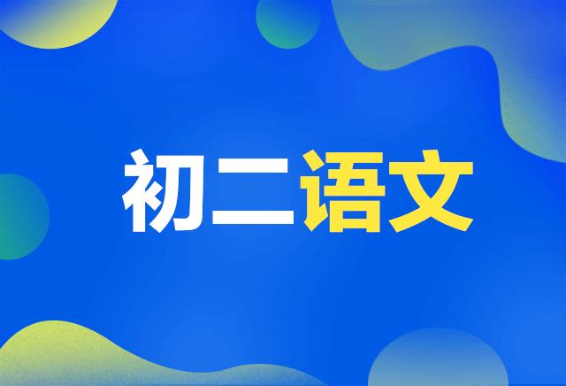 2020初二语文同步提高视频课程
