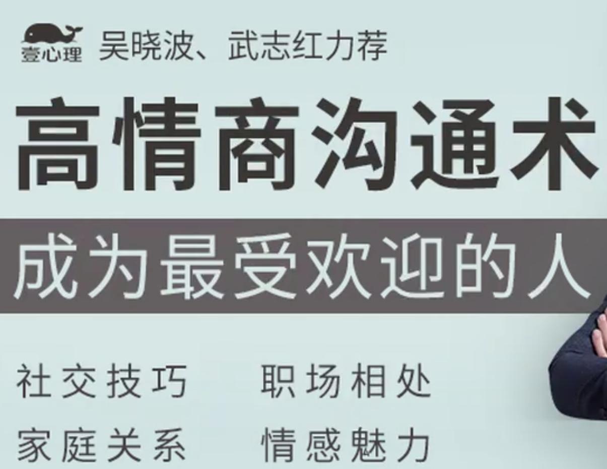 胡慎之高情商沟通术mp3