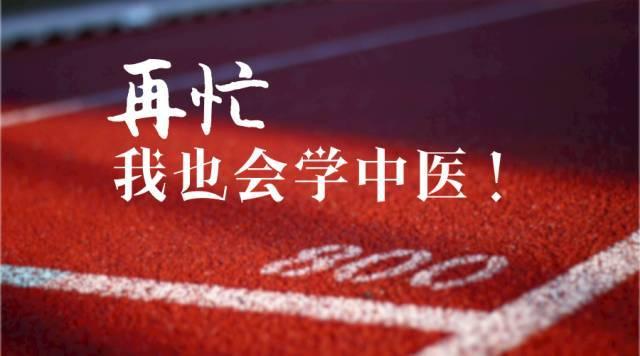 王伟中医经方传薪理法方药课视频