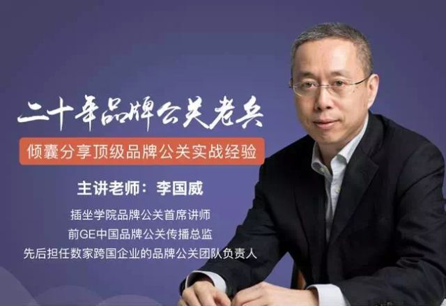 品牌公关:李国威顶级品牌公关危机处理秘籍