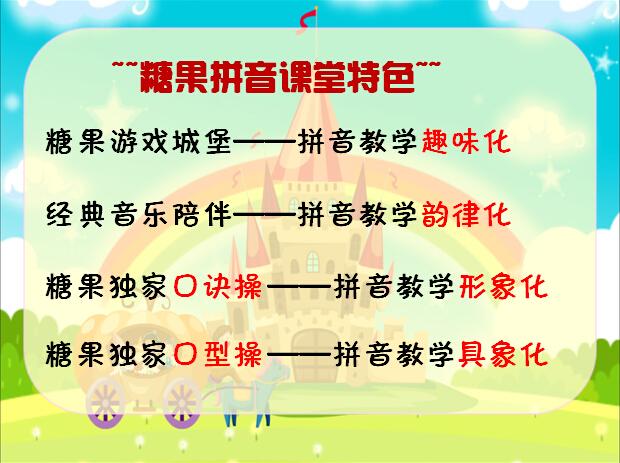 拼音学习:十课时攻破必学拼音