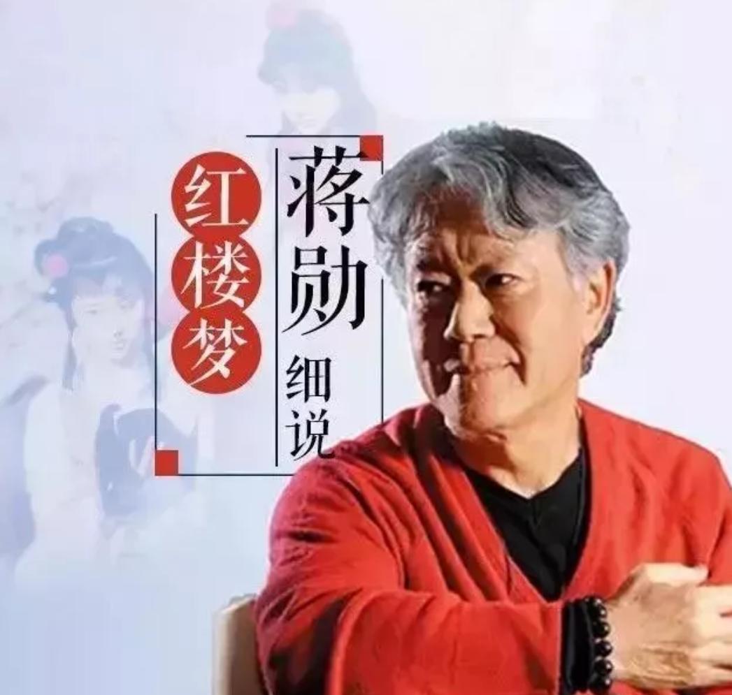 红学经典:蒋勋细说红楼梦全集