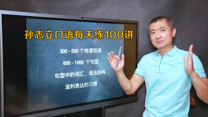 英语口语:孙志立英语口语每天练100讲