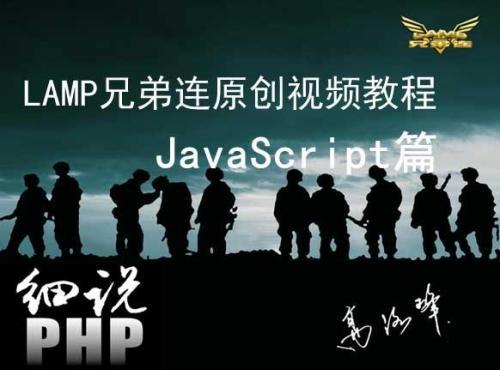 JS教程:兄弟连Javascript视频教程