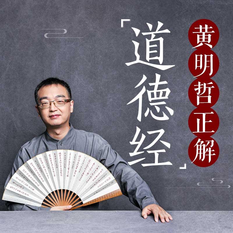 国学经典:黄明哲正解《道德经》