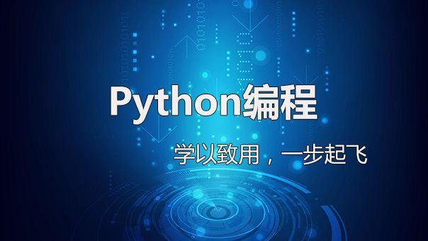 python教程:Python零基础入门视频