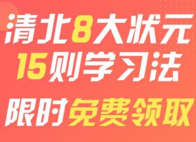 清华北大学习状元学习法