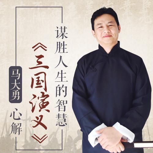 四大名著:马大勇心解三国演义