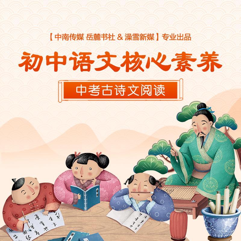 唐明浩初中语文核心素养课