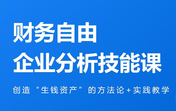微淼封贺企业分析技能课