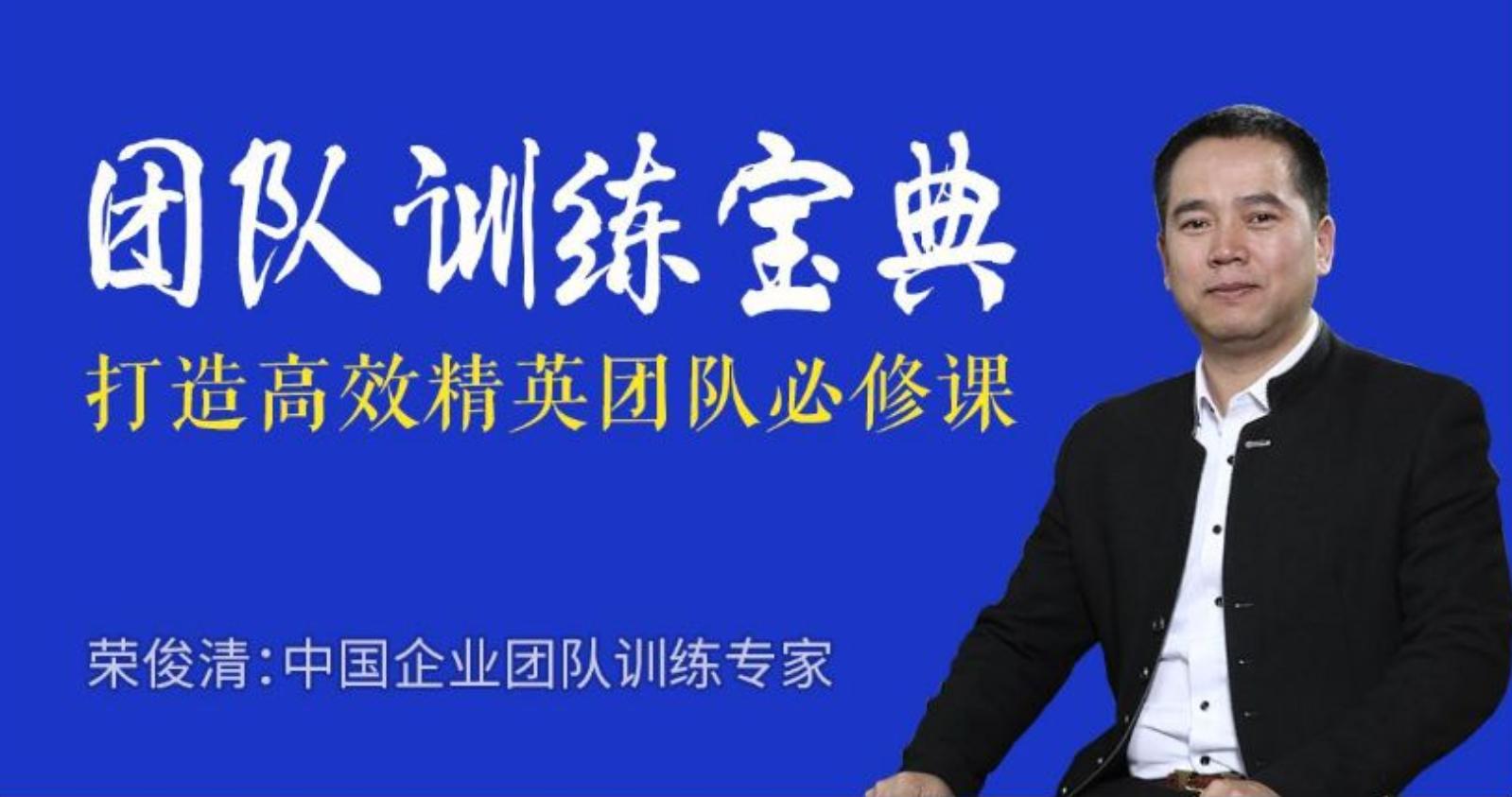荣俊清企业团队训练宝典