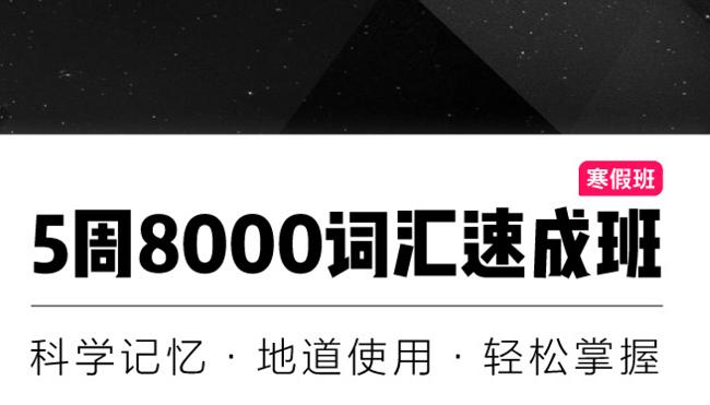 2020考虫5周8000词速成班