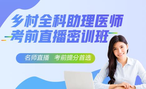 2020昭昭乡村全科助理医师视频课程