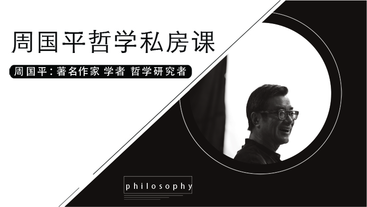 哲学人生:周国平哲学私房课