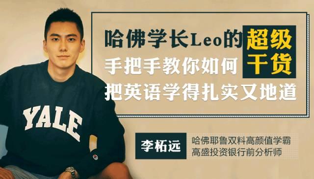 李柘远LEO英语学习干货