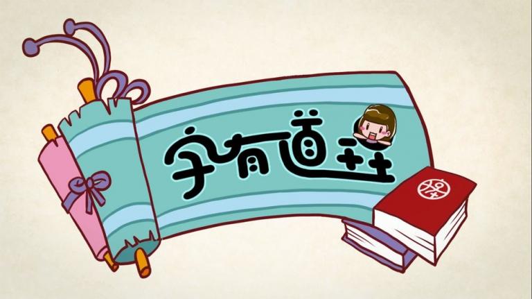 李山川字有道理视频教程1-3季全