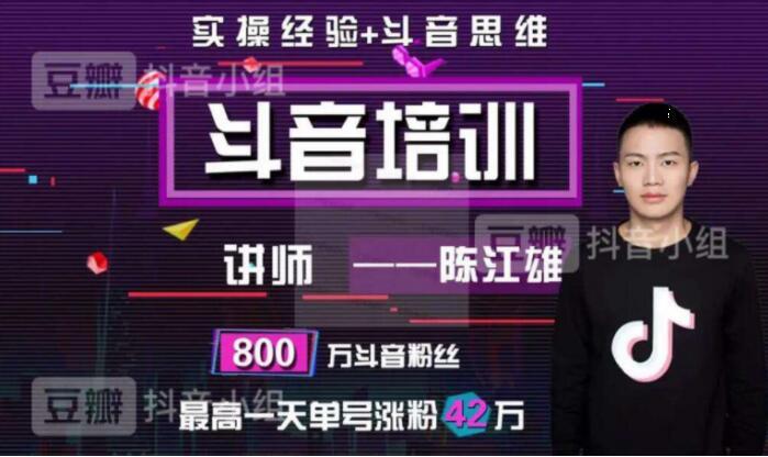 抖音培训:陈江雄最新电商抖音课程