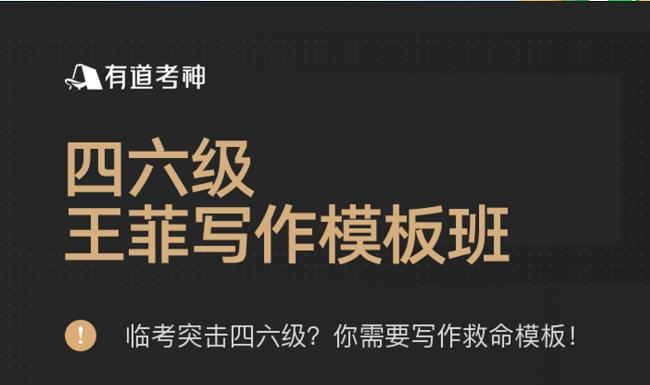 2020王菲四六级作文模板班