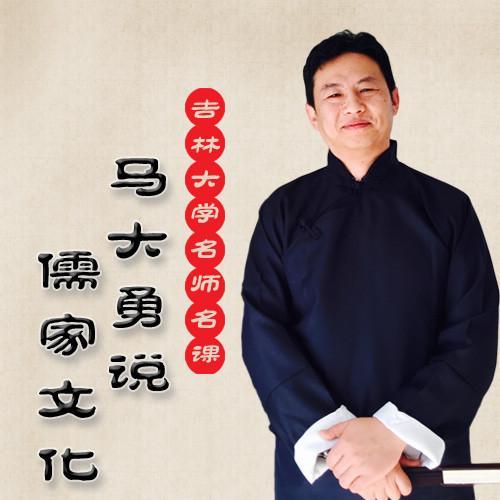 儒学解读:马大勇儒家文化史