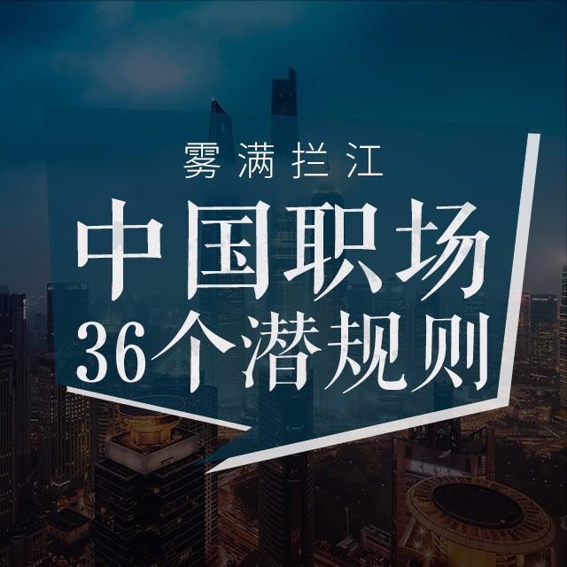 雾满拦江讲中国职场潜规则