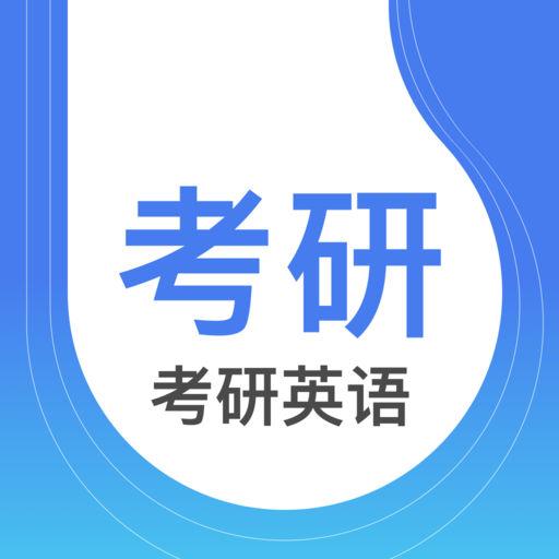 新东方考研英语高端网课