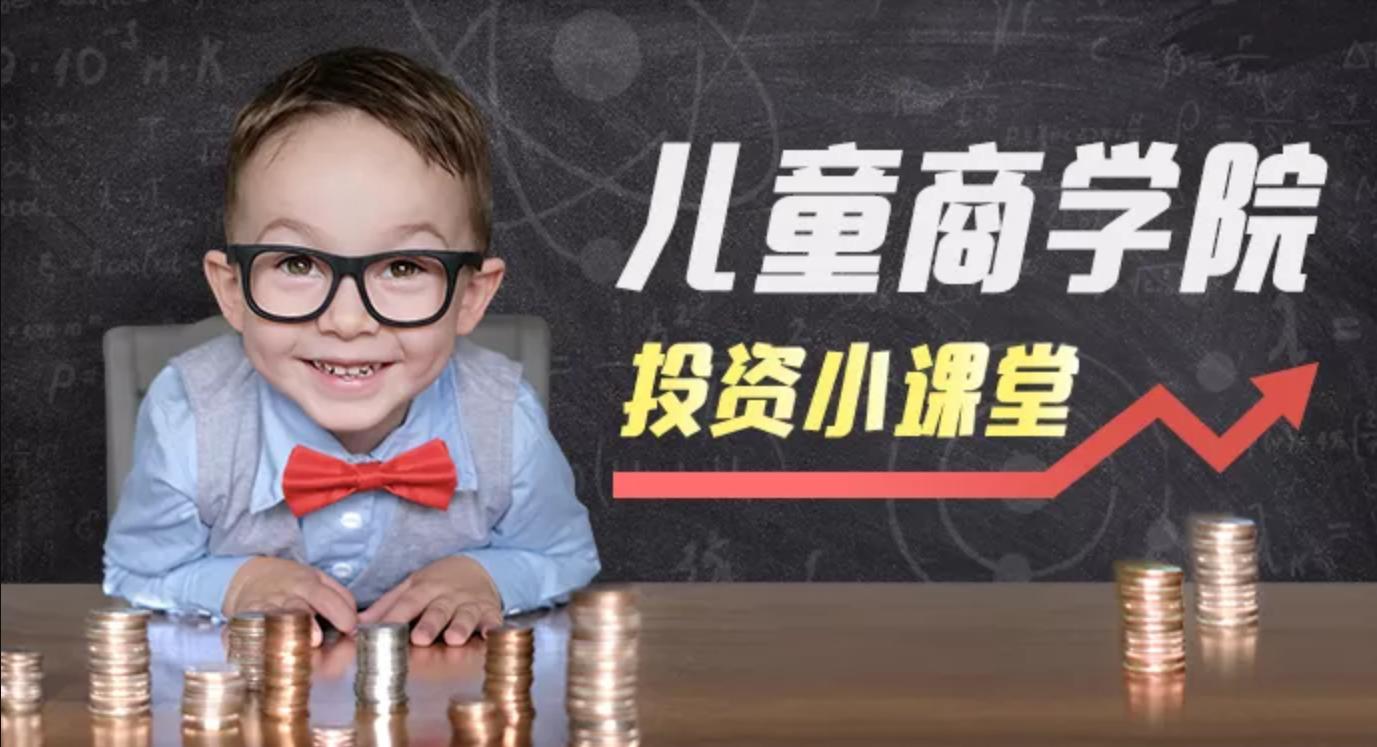 儿童理财:儿童财商启蒙课