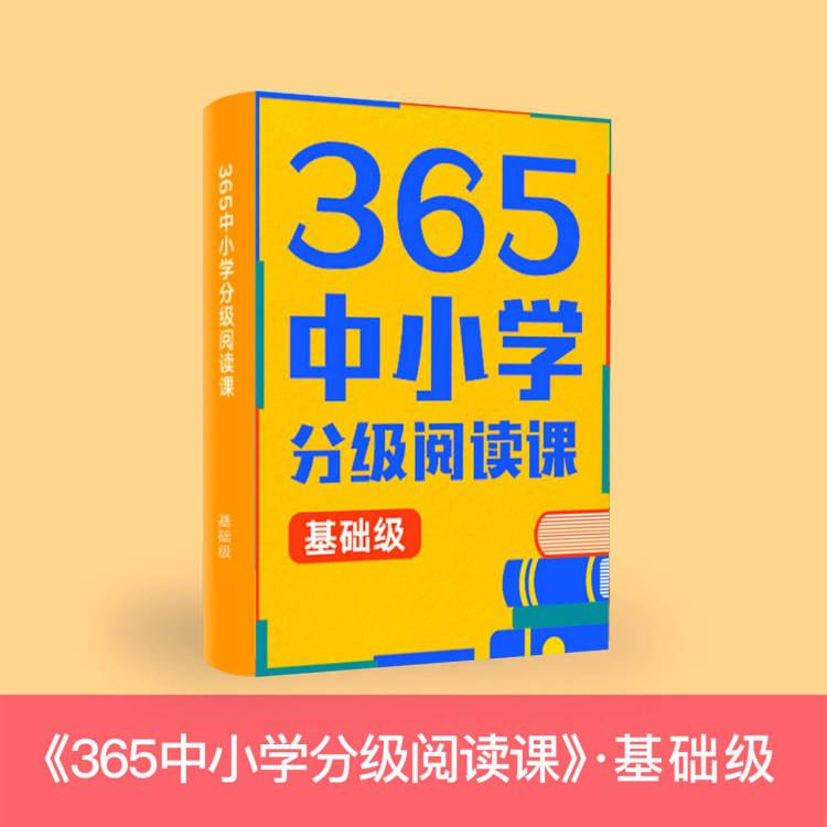 365中小学分级阅读基础课