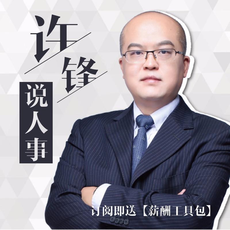 许峰说人事:人力资源管理培训课