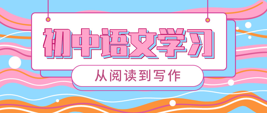 木木初中语文阅读写作系统班