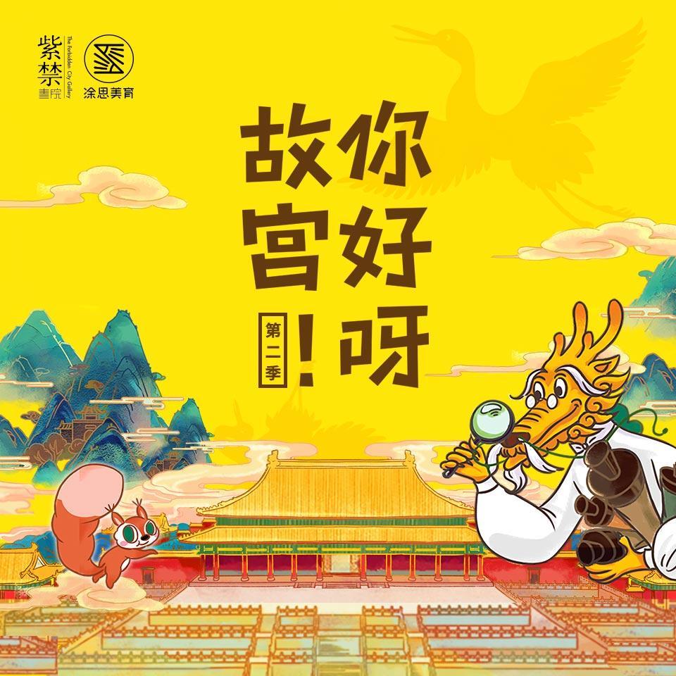 中国文化:你好呀!故宫第二季