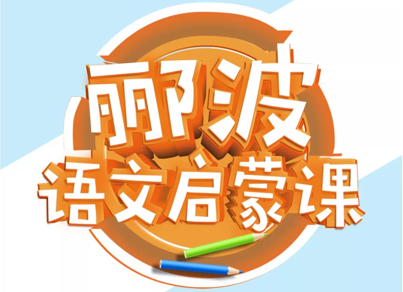名师郦波语文启蒙课合集