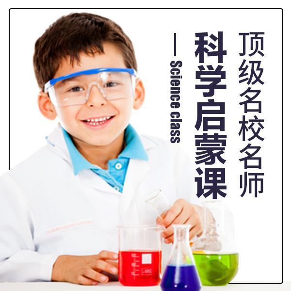 科学启蒙:好玩的小象科学课