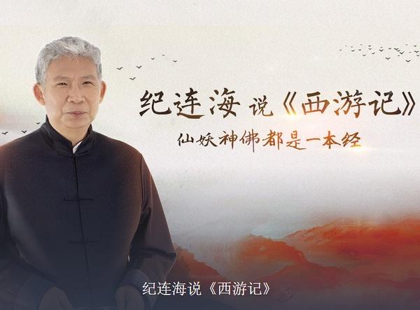 纪连海说西游记全集