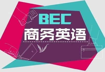 BEC考试辅导视频课