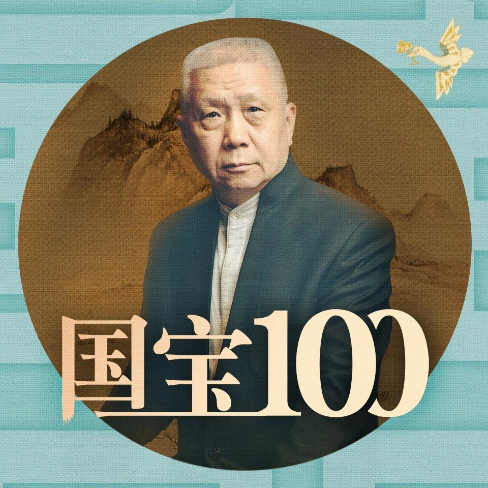 文物鉴赏:马未都国宝100音频讲义