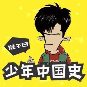 历史故事:混子曰少年中国史全集