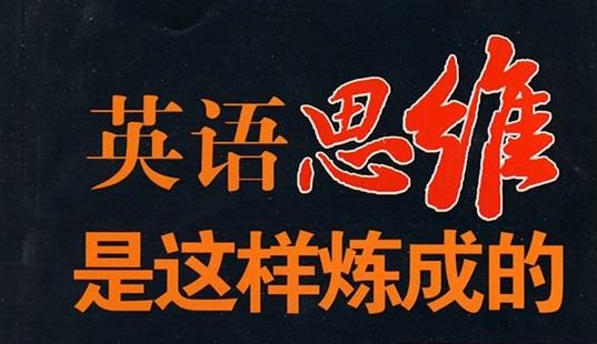 英语学习:王乐平英语思维训练课